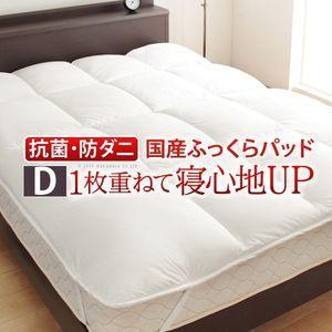 リッチホワイト寝具シリーズ ベッドパッドプラス ダブルサイズ【代引不可】 [11]|honkeya