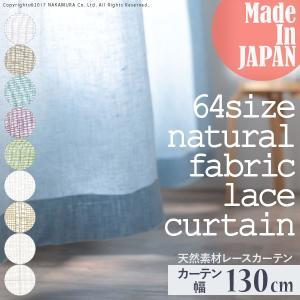 天然素材レースカーテン 幅130cm 丈133〜238cm ドレープカーテン 綿100% 麻100% 日本製 9色 12901452【代引不可】 [11] honkeya