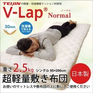 敷き布団 シングル 寝具 洗える 無地 高反発『V-lapノーマル』 約95×200cm【代引不可】 [13]|honkeya