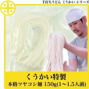 うどん 手打ち 手打ちうどん 本格ツヤコシ麺150g(1〜1.5人前) 【3袋セット】 [17]|honkeya