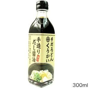 うどんにぴったり!さしみ、冷奴、豆腐、卵かけご飯にも! 手造りだし醤油300ml [17]|honkeya