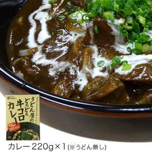うどん屋のどろどろ牛コロカレー220g&レシピ(箱詰め) [17]|honkeya