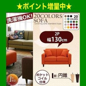 【Colorful Living Selection LeJOY】20色から選べる!カバーリングソファ・スタンダードタイプ【幅130cm】 [00]