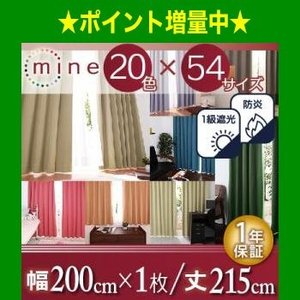 20色×54サイズから選べる防炎・1級遮光カーテン mine マイン 1枚 幅200×215cm[4D][00]|honkeya
