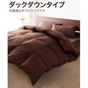 9色から選べる!羽毛布団 ダックタイプ 8点セット ベッドタイプ キング [00]|honkeya