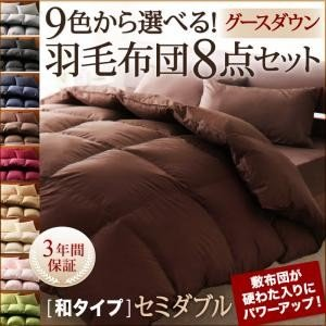 9色から選べる!羽毛布団 グースタイプ 8点セット 和タイプ セミダブル [00]|honkeya