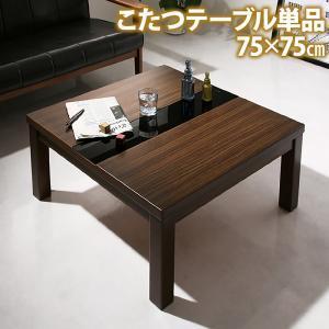 アーバンモダンデザインこたつ GWILT FK エフケー こたつテーブル単品 正方形(75×75cm)[00]|honkeya