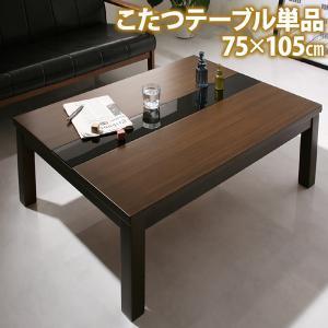 アーバンモダンデザインこたつ GWILT FK エフケー こたつテーブル単品 長方形(75×105cm)[00]|honkeya