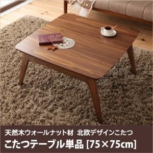 北欧デザインこたつ Lumikki FK ルミッキ エフケー こたつテーブル単品 正方形(75×75cm)[00]|honkeya