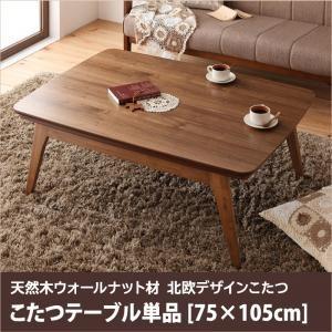 北欧デザインこたつ Lumikki FK ルミッキ エフケー こたつテーブル単品 長方形(75×105cm)[00]|honkeya