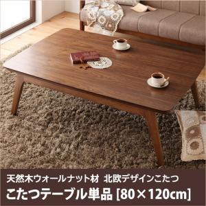 北欧デザインこたつ Lumikki FK ルミッキ エフケー こたつテーブル単品 4尺長方形(80×120cm)[00]|honkeya
