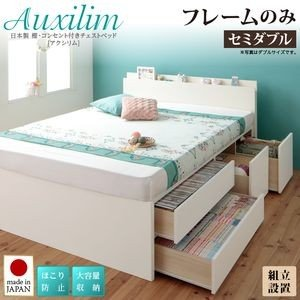 組立設置付 日本製_棚・コンセント付き_大容量チェストベッド Auxilium アクシリム ベッドフレームのみ セミダブル[4D][00] honkeya