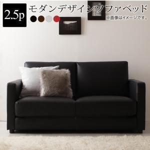 モダンデザインソファベッド【Loiseau】ロワゾ 2.5P[L][00] honkeya