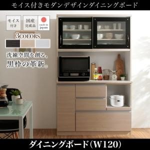 組立設置 モイス付きモダンデザインダイニングボード Schwarz シュバルツ キッチンボードW120[4D][00]