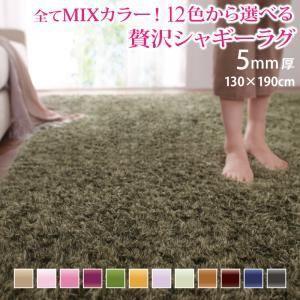12色×6サイズから選べる すべてミックスカラー ふかふかマイクロファイバーの贅沢シャギーラグ 130×190cm[00]|honkeya