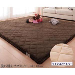 スーパーふかふかラグ【famile】ファミレ マイクロファイバー洗い替えラグカバー 190×280cm[00] honkeya