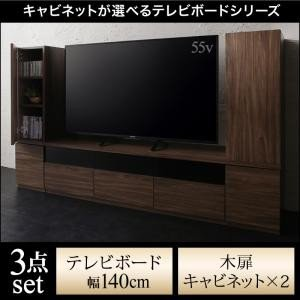 キャビネットが選べるテレビボードシリーズ add9 アドナイン 3点セット(テレビボード+キャビネット×2) 木扉 W140[00]|honkeya