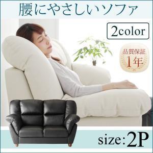 腰に優しいソファ EULAC ユーラック 2P[L][00]|honkeya