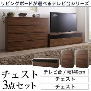 リビングボードが選べるテレビ台シリーズ TV-line テレビライン 3点セット(テレビボード+チェスト×2) 幅140[L][00] honkeya