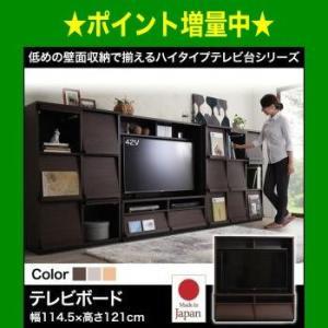 低めで揃える壁面収納ハイタイプテレビ台シリーズ Flip side フリップサイド テレビボード[1D][00]|honkeya