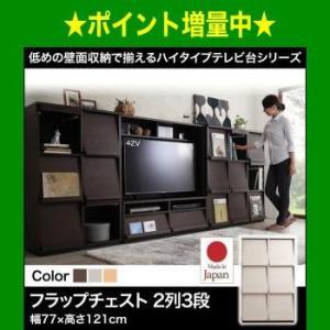低めで揃える壁面収納ハイタイプテレビ台シリーズ Flip side フリップサイド フラップチェスト 2列3段[1D][00] honkeya