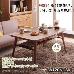 高さ調整 棚付きデザインこたつテーブル Kielce キェルツェ 4尺長方形(80×120cm)[00]|honkeya