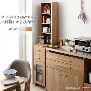 キッチンでも洗面所でも使える木目調すきま収納ラック Apol アポル 幅30[1D][00] honkeya