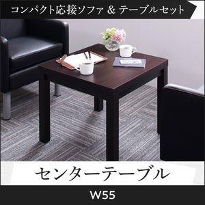 応接テーブル PARTITA パルティータ センタ―テーブル W55(単品)[4D][00]|honkeya