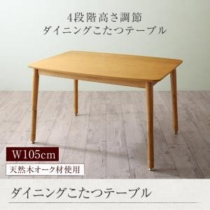 こたつもソファも高さ調節 リビングダイニングシリーズ Maine メーヌ ダイニングこたつテーブル W105(単品)[00] honkeya
