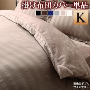 冬のホテルスタイル プレミアム毛布とモダンストライプのカバーリングシリーズ 掛け布団カバー キング[00]|honkeya