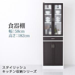 ツートンカラーのスタイリッシュキッチン収納シリーズ Croire クロワール 食器棚 幅58 高さ182 奥行29.8[1D][00] honkeya