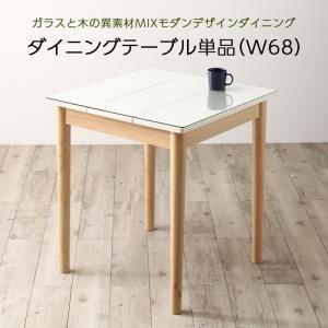 ガラスと木の異素材MIXモダンデザインダイニング Noin ノイン ダイニングテーブル W68 (単品)[00]の写真
