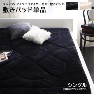 プレミアムマイクロファイバー毛布・敷パッド MONOcrim モノクリム 敷きパッド シングル[00] honkeya