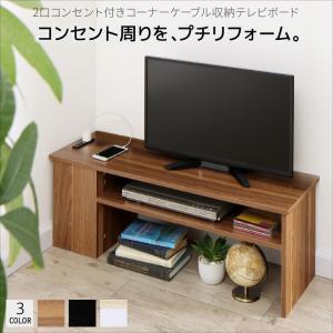 2口コンセント付き コーナーケーブル収納テレビボード plugg TV プラッグ ティーヴィー[00]|honkeya