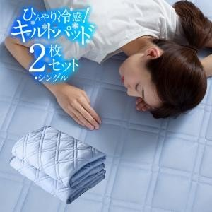 ひんやり冷感キルトパッド 雫 シズク 2枚セット シングル[4D][00]|honkeya
