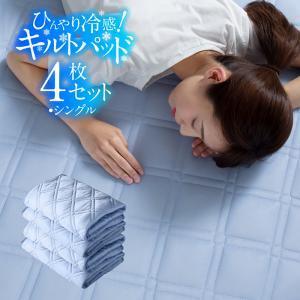 ひんやり冷感キルトパッド 雫 シズク 4枚セット シングル[4D][00]|honkeya