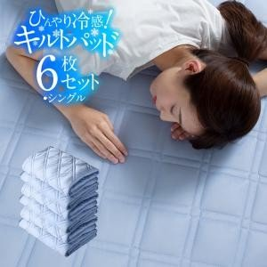 ひんやり冷感キルトパッド 雫 シズク 6枚セット シングル[4D][00]|honkeya