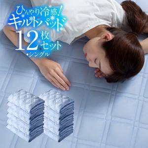 ひんやり冷感キルトパッド 雫 シズク 12枚セット シングル[4D][00]|honkeya