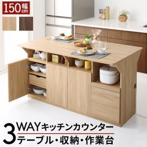 キッチン収納・作業台・テーブルになる1台3役のワイドバタフライキッチンカウンター 幅150 Qiiu クイーユ[L][00]|honkeya