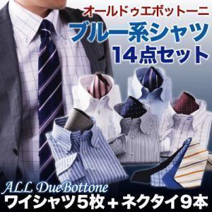 【ブルー系】ワイシャツ&ネクタイ 14点セット [00]|honkeya