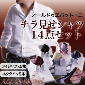 【チラ見せ・ハンドステッチ】ワイシャツ&ネクタイ 14点セット [00]|honkeya