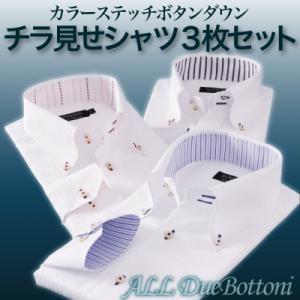 カラーステッチボタンダウン ドゥエボットーニ チラ見せシャツ [00]|honkeya