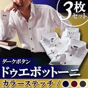 ダークボタン&カラーステッチ ドゥエボットーニ スナップダウンシャツ【ハンドステッチ】3枚セット [00]|honkeya