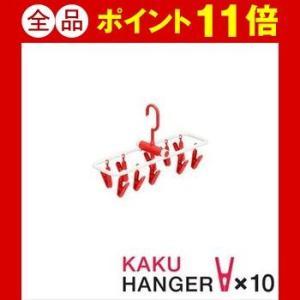 SMART HOME 角ハンガー10 R【代引不可】 [01]|honkeya