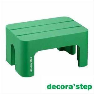 decora step(デコラステップ) 踏台 S グリーン【代引不可】 [01]|honkeya