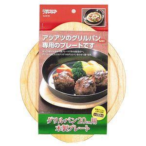 ラクッキング グリルパン20cm用 木製プレート HB-994【代引不可】 [01]|honkeya