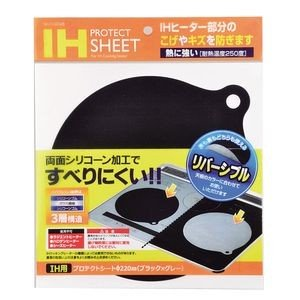 IH用 プロテクトシート22cm ブラック×グレー H-9348【代引不可】 [01]|honkeya
