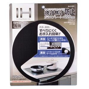 IH用 焼け焦げ防止ガラスプレート ブラウン H-9351【代引不可】 [01]|honkeya
