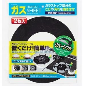 ガラストップガスコンロ用 プロテクトシート H-7918【代引不可】 [01]|honkeya