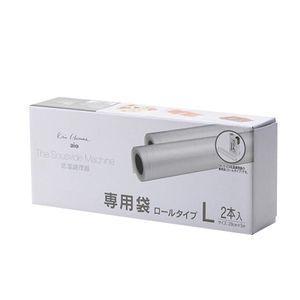 KaiHouse 低温調理器 専用真空袋 Lサイズロールタイプ 2本入 【代引不可】 [01]|honkeya